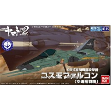 Type 99 Space Fighter Attack Craft Cosmo Falcon (Carrier-Based Space Craft) (Plastic model)