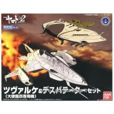 DWG262 Czvarke (Embassy Special Aircraft) & Desvatator Set (Plastic model)