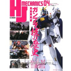 HJ Mechanics 04 (Art Book) (Book)