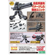 Kotobukiya Heavy Weapon Unit MH08 Sentry Gun (Plastic model)