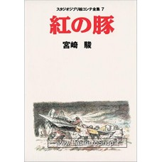 Studio Ghibli Complete Storyboard Collection 7 Porco Rosso