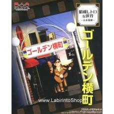 Platz Showa era the Retrospective World -Takaki.Yamamoto- Goldenyokocho (Plastic model)